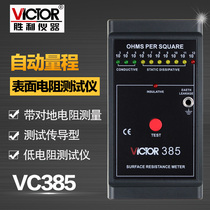 Victory instrument low resistance Tester VC385 surface resistance Tester surface resistance Tester