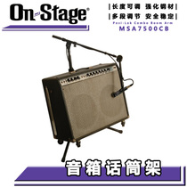 ON Stage MSA7500CB 音箱话筒架 音箱话筒吊杆臂 吊架