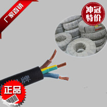Sail Wire and cable yzw3*4+1*2.5 rubber wire Rubber Line Copper national standard four-core line
