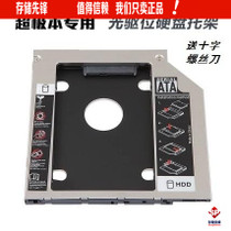 THU notebook optical drive bit hard drive bracket bracket 9 5mm SATA interface non-slim this universal