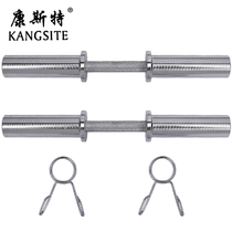 Consteo Rod Dumbbell Rod large hole dumbbell set household rod general 5cm aperture sub-ling rod