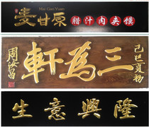 Business opening wood carving card gifts Business booming brand amount of solid wood carving painting pair.