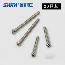 Ruihe electrician lengthened screw M4 stainless steel screw 3 5 cm switch socket panel dedicated 20