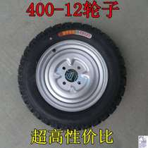 Electric tricycle three-wheeled motorcycle 400-12 wheels inside and outside tire + steel ring set of Zhenyu tires