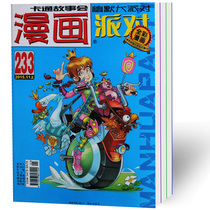 Comic Party Party Magazine 2015 226-228 230-232 236 238 239 issues of the series a total of 9 packaged comic book over the journal A decline pea star Taiqi series.
