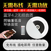 B606 wireless Bluetooth ceiling speaker speaker set amplifier home shop ceiling embedded speakers