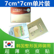 South Korea imports genuine Scar Clinic Silicone scar sticker surgery scar hyperplasia repair genuine medical use