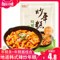 Shengyuanlai Korean fried rice cake spicy sauce ingredients combination of Korean spicy fried rice cake fried rice cake sauce set