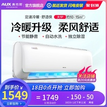 AUX aux KFR-26GW TYD29 3a big 1 fixed frequency home wall hanging air conditioning hook