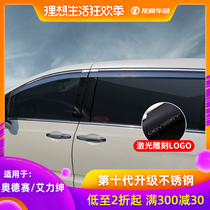 Honda Odyssey eijin rain window rain eyebrow 07 08 09 17 18 special modified original