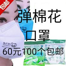 Gaomii Playing cotton mask disposable mask industrial dust polishing spray paint dust-proof breathable mask anti-haze