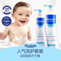 Mustela wonderful Sile baby care products set Baby Baby Child lotion bath skin care moisturizing