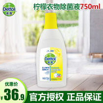 Dettol drip fresh lemon clothing sterilization liquid household clothes laundry sterilization underwear 750ml.
