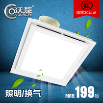 Watt-Spin integrated ceiling ventilation fan ventilation with lamp white mute integrated ceiling LED lamp plus ventilation two in