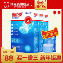 Jacques Ling Denture cleaning tablet 108 denture box Washing denture cleaner water-liquid bubble tablets cleaning and disinfection sterilization