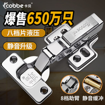 Kabei 304 stainless steel cabinet door hinge airplane spring hinge wardrobe in Bend damping hydraulic buffer hinge