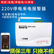 Power outage alarm farming 220V remote power outage hypoxic alarm 380v three-phase four-wire phase phone reminder