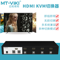 Mt-0401HK HDMI4 1-in-1 KVM switch 4 port sharer automatic 4K HD wiring