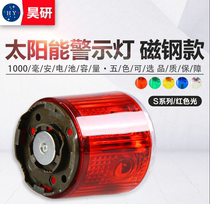 Solar warning lights construction block lights burst road barrier lights fishing boatnight flashing truck magnetic suction lights hy.