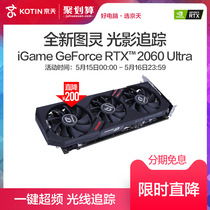 Colorful iGame RTX2060 Ultra 6G eat chicken desktop DIY computer desktop game 2060 graphics card play eat chicken APEX hero Battlefield 5