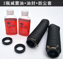 Applicable EN125 150 front shock seal drill leopard HJ125K motorcycle accessories oil seal dust cover