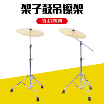 Drum Rack hi-hat rack straight oblique pole dual-use drum rack jingle cymbals rhythm cymbals hanging cymbals oblique cymbals bracket jazz drum
