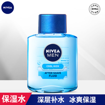 Nivea Mens Cool moisturizing water moisturizing skincare Water Moisturizing Moisturizing Lotion oil MOISTURIZER WATER 100ML