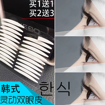 Buy 2 Send 3 South Korea no trace fairy shake sound the same net red invisible natural double eyelid sticker fiber strip