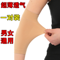 Ultra-thin section elbow bracers for men and women warm joints summer elbow bracers arm cover scar breathable