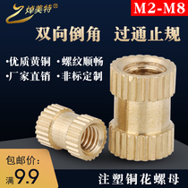Copper flower nut M2-M8 injection knurled nut copper insert double-pass copper flower mother copper embedded copper screw cap