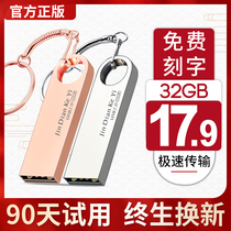 (Official genuine) u Disk 32g lettering logo custom USB metal waterproof 32g girls students high-speed Creative Mobile U Disk genuine computer car dual-use genuine car mini flash