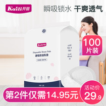 Open Lai anti-spill pad disposable ultra-thin after lactation feeding leak-proof milk pad anti-spill paste 100