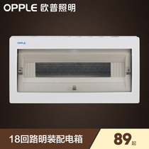 Op bright strong electric box home Assembly electric box 18 circuit open household air switch box wiring box white G