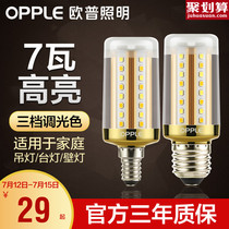 Op led bulb e14e27 light source small screw warm white bright color 7W energy-saving home lighting spiral