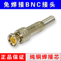 Welding free BNC connector video welding head BNC surveillance camera connector Q9 surveillance equipment accessories