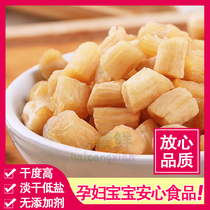 Shandong Weihai specialty wild dry low salt dry scallop dried scallop pregnant baby 250 grams of snacks
