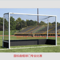 International standard game special hockey gate lawn hockey equipment