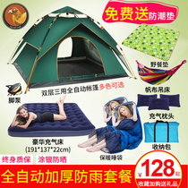 Tent outdoor 3-4 people automatic plus heavy rain field camping camp 2 single double family quick open tent