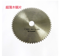Boutique ultra-thin wood saw Blade 4-inch wood saw blade wood cutting sheet 60T