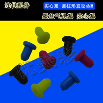 Applicable Epson even for filling cartridge sealing rubber plug sealing plug silicone plug 4mm solid plug