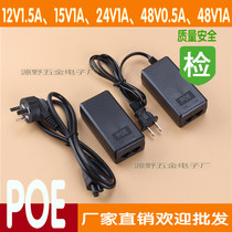 POE power supply module 12V15V24V48V1a bridge CPE monitoring suction top panel AP routing power adapter