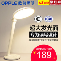 Op led table lamp disc learning eye lamp desk bedroom bedside dormitory energy-saving student reading lamp
