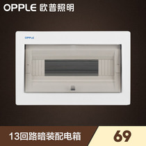 Op lighting strong electric box home Assembly electric box 13 circuit concealed household air switch box wiring box white G