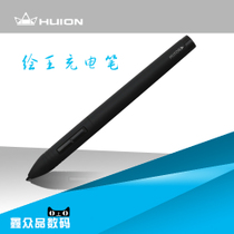 huion Painting King Digital screen 2048 level universal hand-painted digital plate pressure pen Beauty brush pen Electromagnetic pen