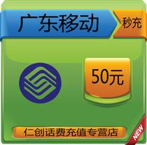 Official Guangdong mobile 50 yuan mobile phone bill recharge automatic direct charge instant to account