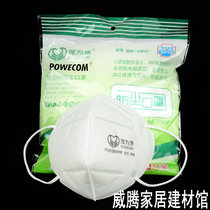 Paul Kang dust masks industrial dust protection grinding mud dust masks new national standard anti-fog haze PM2 5 masks