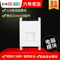 Bull 118 Type switch socket computer network module panel function key broadband interface network cable socket module