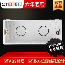 Bull 118 Dark Bottom box cassette household junction box general switch box socket base wire Box