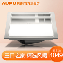 Aopu Yuba three-in-one integrated ceiling air heater home embedded bathroom heater official flagship store 1