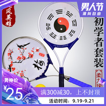 Wind chased hero Taiji soft force racket middle-aged beginners fitness Set stainless steel aluminum alloy 2019 New